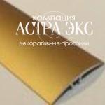 Профиль STP 30 AS из алюминия