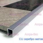 Краевой профиль П -образный  CU из алюминия